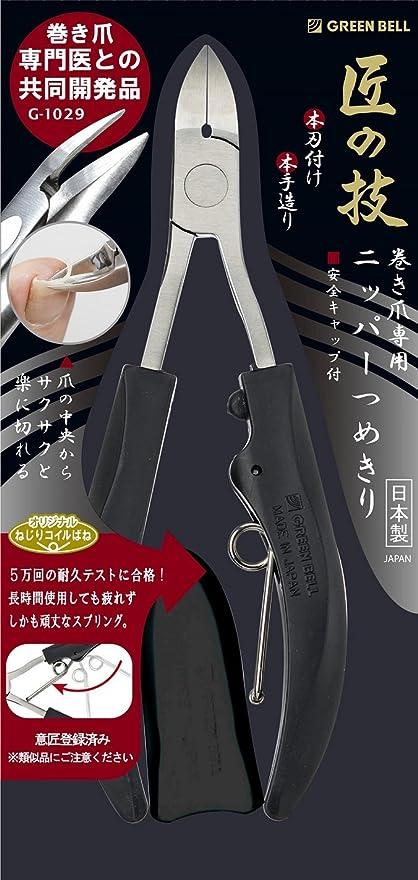 呼ぶ絶えず確かな匠の技 ステンレス製 巻き爪ニッパーつめきり 安全キャップ付
