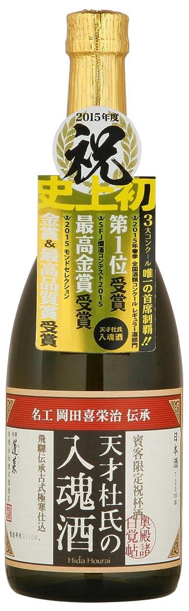 悲鳴登山家コロニアル蓬莱 天才杜氏の入魂酒 [ 日本酒 岐阜県 720ML ]
