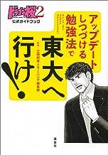 ドラゴン桜2 公式ガイドブック アップデートしつづける勉強法で 東大へ行け! (KCデラックス)
