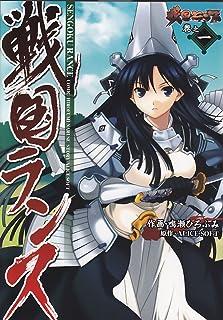 戦国ランス 巻之一 (電撃コミックス)