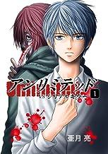 アンリミテッド(Unlimited)1 VSシリアルキラー