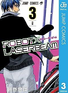 ROBOT×LASERBEAM 3 (ジャンプコミックスDIGITAL)