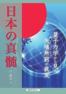 日本の真髄ー量子力学から見た天壌無窮の真実