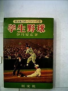 学生野球 (1950年) (旺文社スポーツシリーズ)