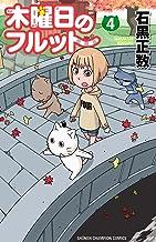 表紙: 木曜日のフルット(4) (少年チャンピオン・コミックス) | 石黒正数