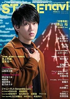 STAGE navi(ステージナビ) vol.32 ★表紙:横山裕 (NIKKO MOOK)