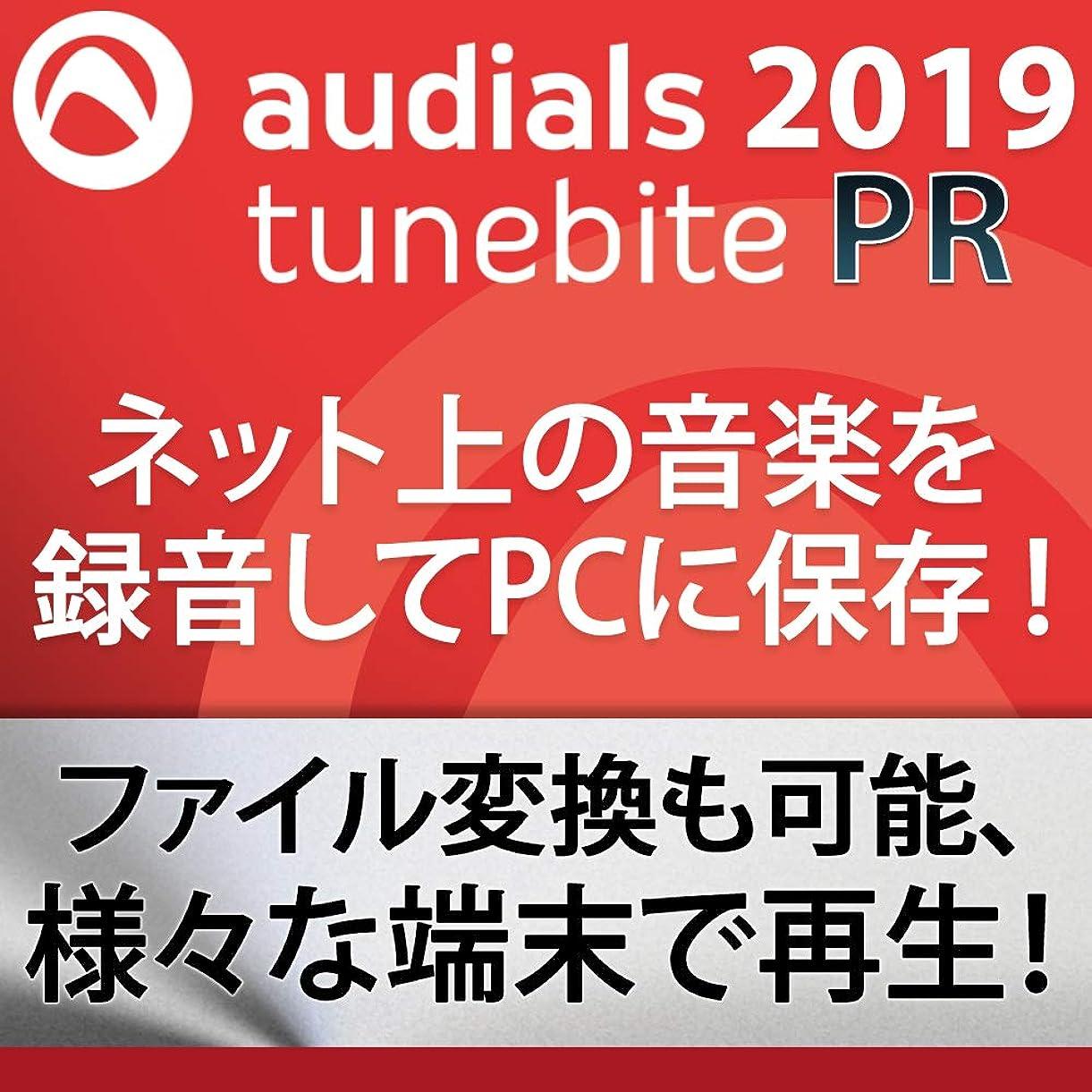 バンガロー見るベギンAudials Tunebite 2019 Premium|ダウンロード版