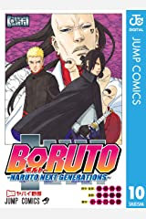 BORUTO-ボルト- -NARUTO NEXT GENERATIONS- 10 (ジャンプコミックスDIGITAL) Kindle版