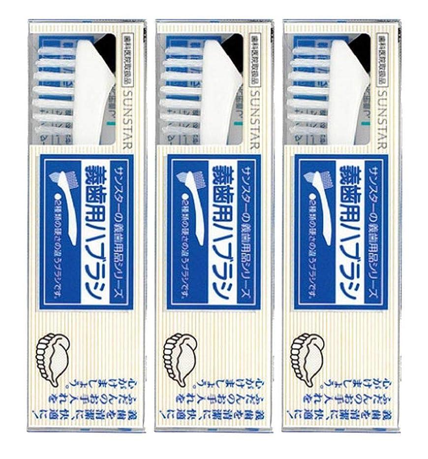 興味効果触手サンスター(SUNSTAR) 義歯用ハブラシ × 3本