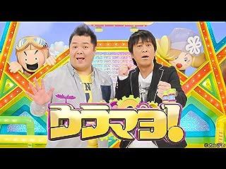 ウラマヨ! (大阪チャンネルセレクト)