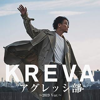 アグレッシ部 〜2019 Ver.〜
