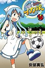 表紙: 侵略!イカ娘 14 (少年チャンピオン・コミックス) | 安部真弘