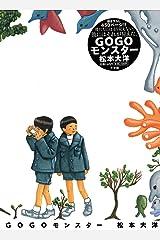 GOGOモンスター (ビッグコミックススペシャル) Kindle版