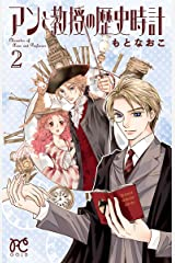 アンと教授の歴史時計 2 (プリンセス・コミックス) Kindle版