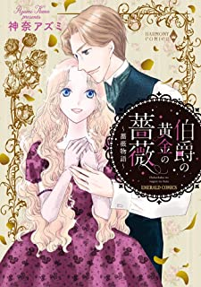 伯爵の黄金の薔薇~薔薇物語 (ミッシィコミックス/YLC Collection)
