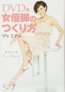 DVD付き 女優脚のつくり方 プレミアム (美人開花シリーズ)