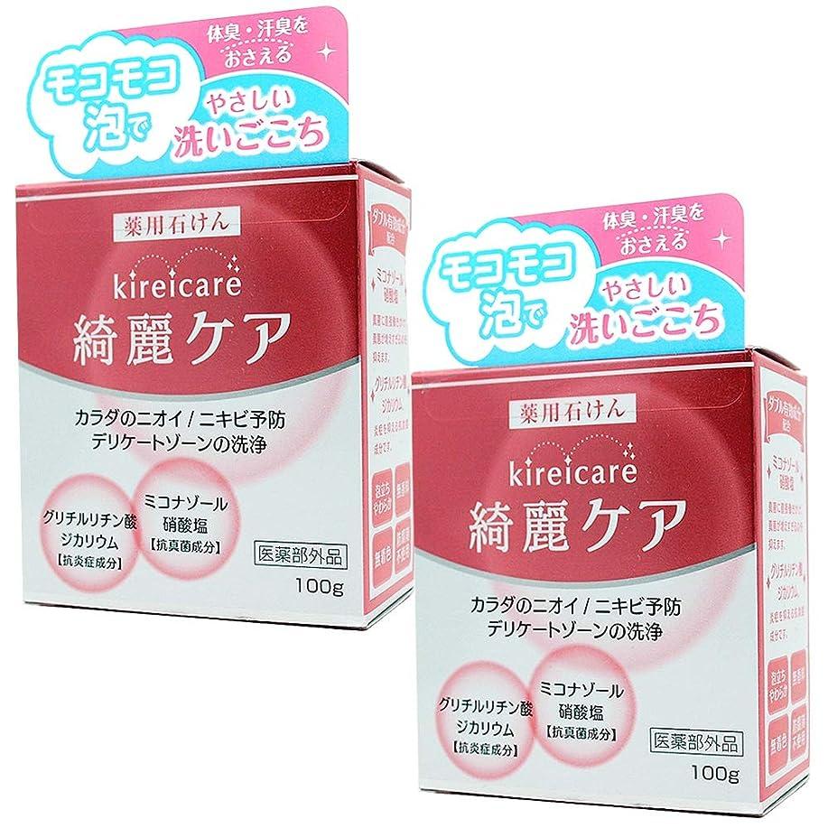 早くありがたい回転させる白金製薬 ミコナゾール 綺麗ケア 薬用石けん 100g [医薬部外品] 2個セット