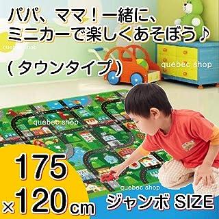 タウンタイプ Jambo Play Mat プレイマット 道路 ジャンボプレイマット 120×175cm