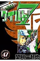 ワイルド7 (47) Kindle版