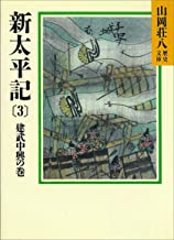 表紙: 新太平記(3) 建武中興の巻 (山岡荘八歴史文庫) | 山岡荘八