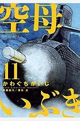 空母いぶき(11) (ビッグコミックス) Kindle版