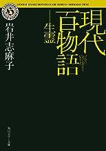表紙: 現代百物語 生霊 (角川ホラー文庫) | 岩井 志麻子