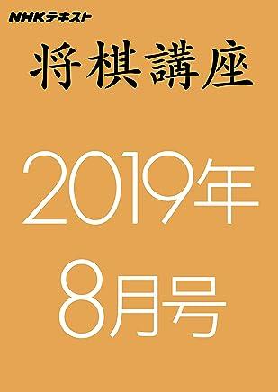NHK将棋講座 2019年8月号 [雑誌] NHK 将棋講座 (NHKテキスト)