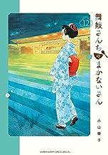 表紙: 舞妓さんちのまかないさん(12) (少年サンデーコミックス) | 小山愛子