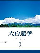 表紙: 大白蓮華 2018年 7月号 | 大白蓮華編集部