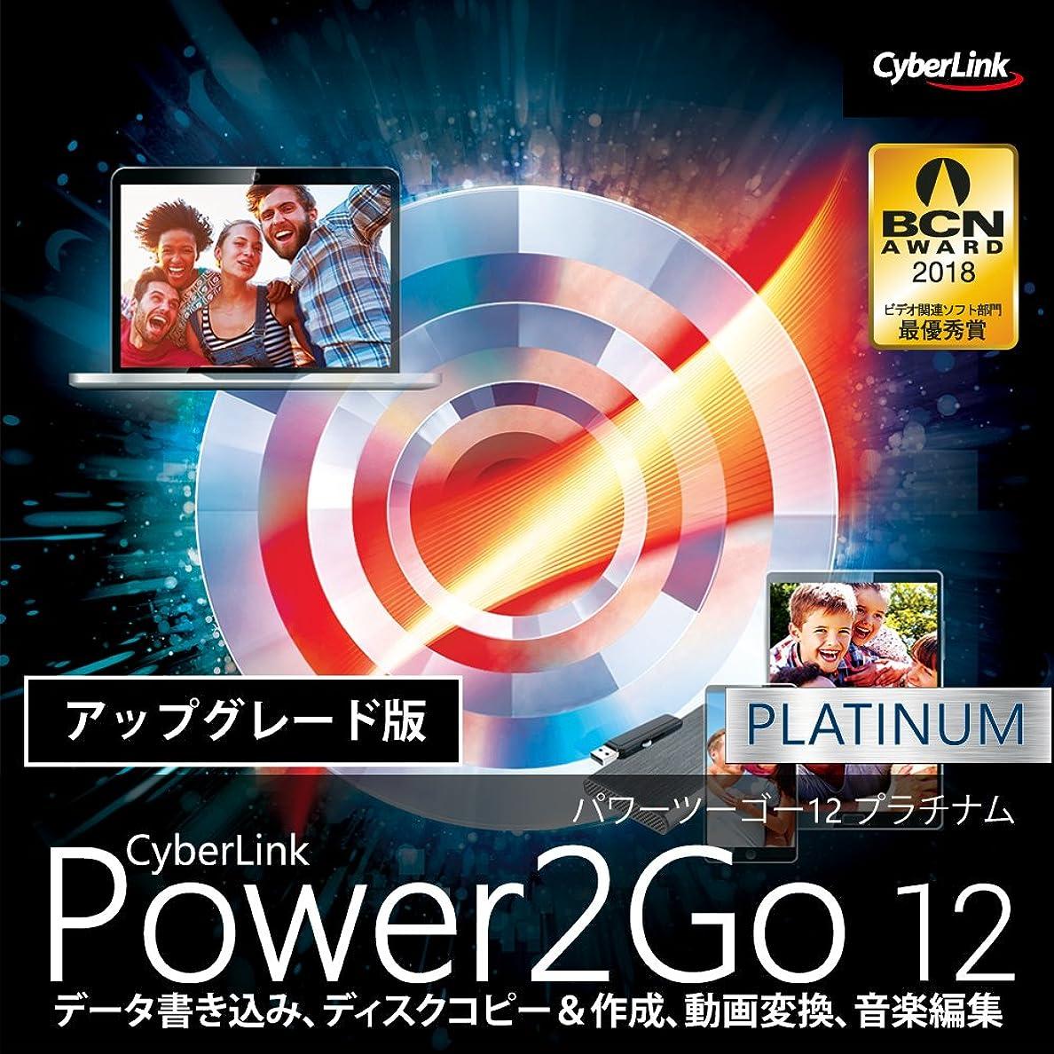 蛇行荒涼とした予約Power2Go 12 Platinum アップグレード版 ダウンロード版