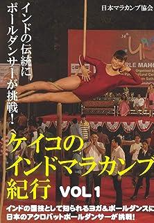 ケイコのインドマラカンブ紀行 VOL1インドの伝統にポールダンサーが挑戦! [DVD]