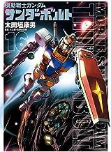 機動戦士ガンダム サンダーボルト (16) (ビッグコミックススペシャル)