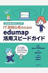 edumap公式マニュアル|IT超初心者のためのedumap活用スピードガイド Kindle版