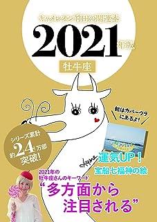 キャメレオン竹田の牡牛座開運本 2021年版