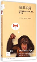 Our Inner Ape: A Leading Primatologist Explains Why We Are Who We Are (Chinese Edition)