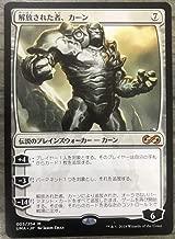 Karn Liberated, Ultimate Masters UMA, MTG Magic The Gathering NM Japanese