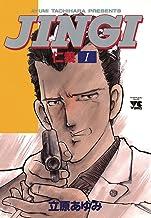 表紙: JINGI(仁義) 1 (ヤングチャンピオン・コミックス)   立原あゆみ