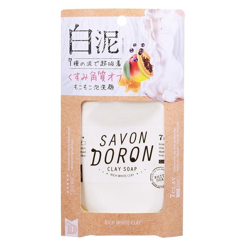 霜みすぼらしい広告するサボンドロン リッチホワイトクレイソープ 110g