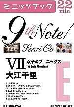 9th Note/Senri Oe VII 双子のフェニックス 「9th Note /Senri Oe」シリーズ (カドカワ・ミニッツブック)