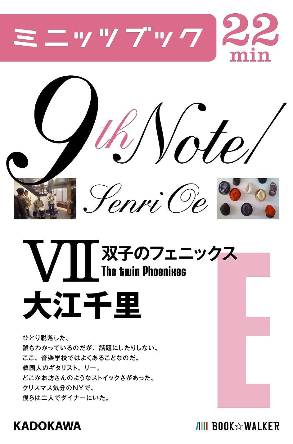 とは異なりフィットネス回転する9th Note/Senri Oe VII 双子のフェニックス 「9th Note /Senri Oe」シリーズ (カドカワ?ミニッツブック)