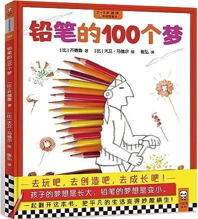 小读客·铅笔的100个梦