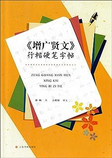 """""""Zengguangxianwen"""" Xing Kai Pen copybook(Chinese Edition)"""