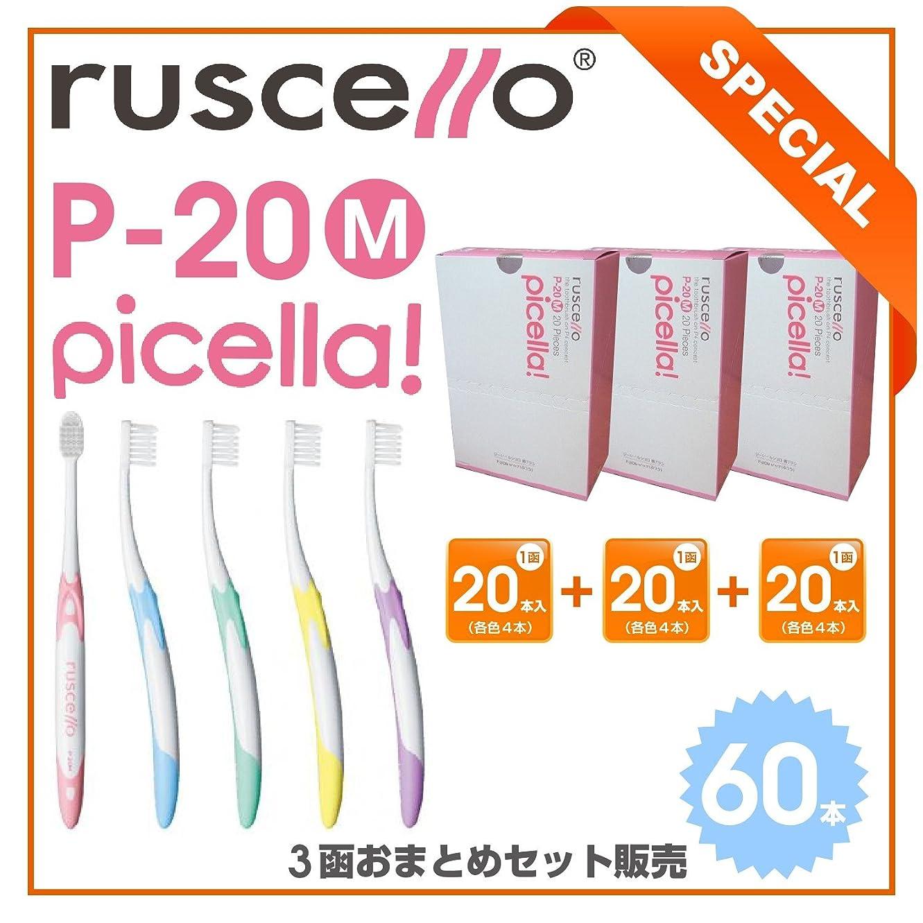 グループ癒す大量GC ジーシー ルシェロ歯ブラシ<P-20>ピセラ M ふつう 1函20本入×3函セット