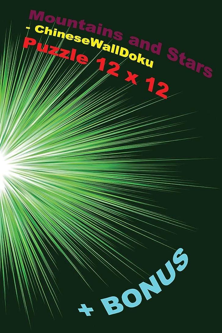 コントローラ気配りのある航空会社Mountains and Stars - ChineseWallDoku Puzzle 12 x 12 + BONUS: 250 reasonable puzzles 50 EASY + 50 MEDIUM + 50 HARD + 50 VERY HARD + 50 Fillominodoku 12 x 12 Very hard + prize 250 classic Killer Sudoku + Large Print + Solutions + Examples (PITSTOP Puzzle Bonus)