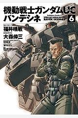 機動戦士ガンダムUC バンデシネ(6) (角川コミックス・エース) Kindle版