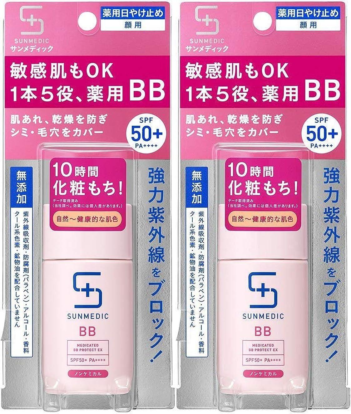 シャンプー器用仕事【2個セット】サンメディックUV 薬用BBプロテクトEX ナチュラル 30ml (医薬部外品)