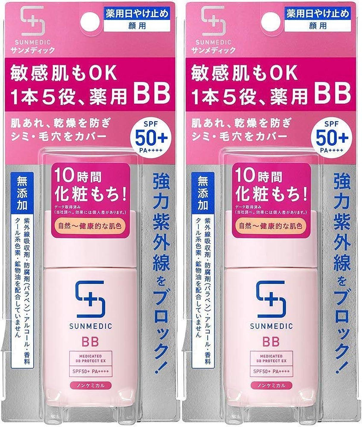長いですスツール一方、【2個セット】サンメディックUV 薬用BBプロテクトEX ナチュラル 30ml (医薬部外品)
