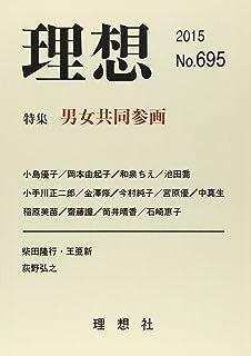 理想 695号(2015) 特集:男女共同参画