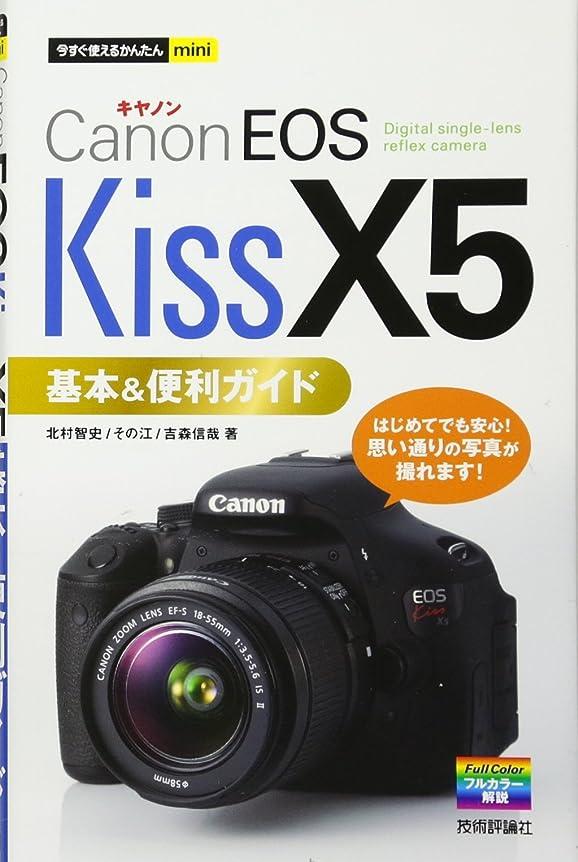 歌言い聞かせる与える今すぐ使えるかんたんmini キヤノンEOS Kiss X5基本&便利ガイド