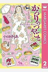 かろりのつやごと 2 (マーガレットコミックスDIGITAL) Kindle版